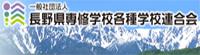 長野県専修学校各種学校連合会